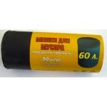 Мешки для мусора ПНД 60л., 50шт. 9мкм, 60см*80см Шварц (рулон)