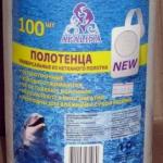 """Полотенца универсальные нетканные """"СОТЫ"""" 100 шт"""