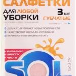 Салфетка губчатые «SOL» из целлюлозы 3 шт
